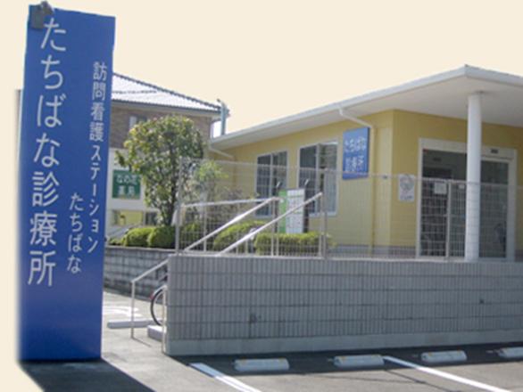 千鳥橋病院附属 たちばな診療所