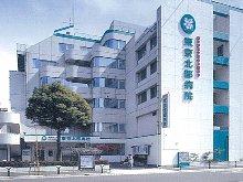 医療法人社団けいせい会 東京北部病院