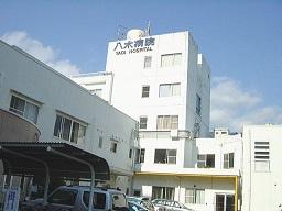 医療法人杏林会 八木病院