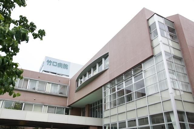 医療法人社団 竹口病院